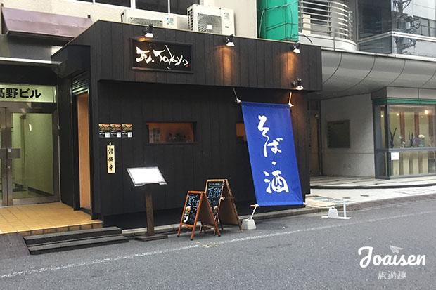 瓦.Tokyo